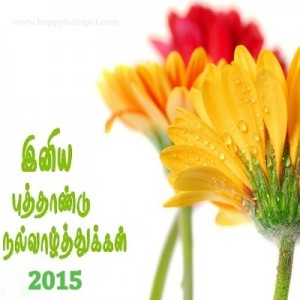 tamil-new-year-greeting-cards-2015