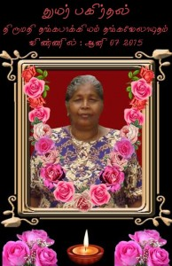 Mrs Thangapakkiyam Thangavelayutham 2