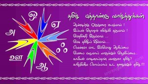 tamil-new-year-greetings-letters-compressed