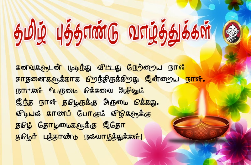 Tamilnewyear_Greetings2015