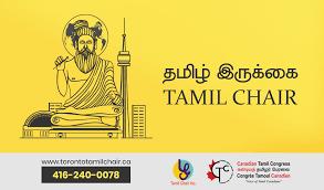 Tamil Cha